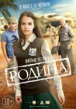 Фільм Батьківщина - Постери
