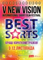 "Фільм ""V New Vision - Кращі короткометражки 2015"""