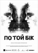 Постеры: Фильм - По ту сторону - фото 2