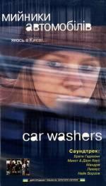 Фільм Мийники автомобілів - Постери