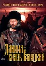 Фільм Данило - князь Галицький - Постери