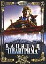 """Фільм Капітан """"Пілігрима"""" - Постери"""