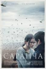 Постери: Пьотр Фьодоров у фільмі: «Сарана»