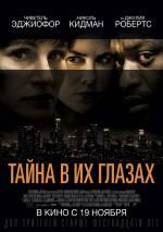 Постери: Джулія Робертс у фільмі: «Секрет у їхніх очах»