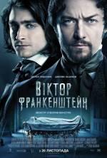"Фільм ""Віктор Франкенштейн"""