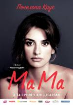 Постери: Пенелопа Крус у фільмі: «Ма Ма»