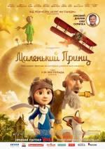 """Фильм """"Маленький принц"""""""