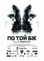 Постеры: Фильм - По ту сторону