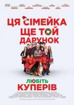 Постери: Ед Хелмс у фільмі: «Любіть Куперів»