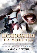 """Фильм """"Охота на монстра"""""""