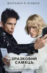 Постеры: Оуэн Уилсон в фильме: «Образцовый самец 2»