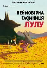 """Фильм """"Невероятная тайна Лулу"""""""