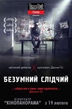 """Фильм """"Безумный следователь"""""""