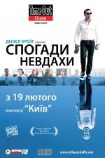 Фильм Воспоминания неудачника - Постеры