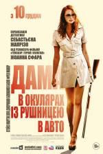 Фільм Дама в окулярах и з рушницею в авто - Постери