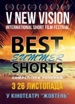 "Фільм ""New vision. Best summer shorts"""