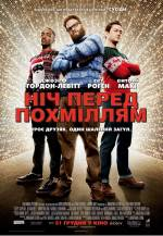 Постери: Сет Роген у фільмі: «Ніч перед похміллям»