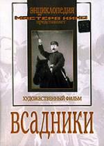 фильм всадники 1939 скачать торрент - фото 8
