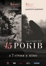 Фільм 45 років - Постери