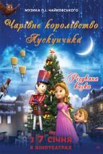 Фильм Волшебное королевство Щелкунчика
