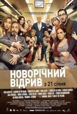 """Фильм """"Новогодний отрыв"""""""