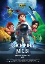 """Фильм """"Космическая миссия"""""""