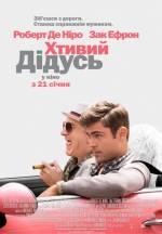 Фильм Грязный дедушка