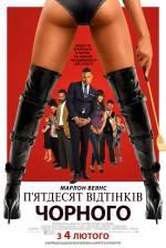 Фильм 50 оттенков черного - Постеры