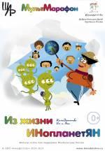 Постери: Фільм - З життя інопланетян. Постер №1