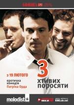 Фильм 3 похотливых поросенка