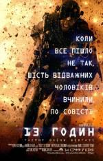 """Фільм """"13 годин: Таємні воїни Бенгазі"""""""