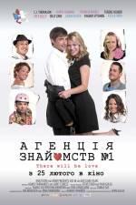 "Фильм ""Агентство знакомств №1"""