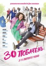 """Фільм """"30 побачень"""""""