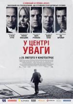 Постеры: Марк Руффало в фильме: «В центре внимания»
