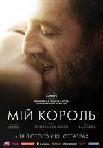 """Фільм """"Мій король"""""""