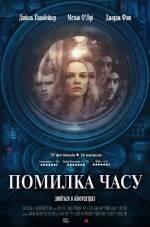 Фільм Помилка часу