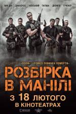 Постери: Алєксандр Нєвскій у фільмі: «Розборка в Манілі»