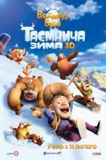 "Фильм ""Медведи Буни: Таинственная зима"""