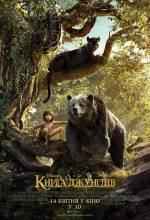 Фільм Книга джунглів