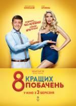 Постеры: Владимир Зеленский в фильме: «8 лучших свиданий»