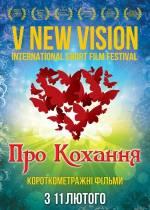 """Фильм """"V New vision. Про любовь"""""""