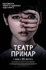 """Фільм """"Театр примар"""""""