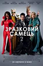 Фильм Образцовый самец 2 - Постеры