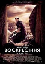 Фильм Воскресение - Постеры