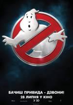 Фільм Мисливці за привидами - Постери
