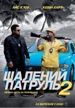 """Фільм """"Шалений патруль 2"""""""
