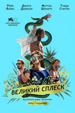 Фильм Большой всплеск - Постеры