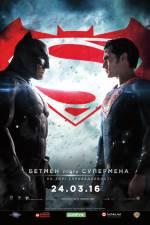 Фильм Бэтмен против Супермена: На заре справедливости - Постеры