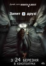 """Фильм """"Добавить в друзья"""""""