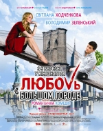 Фильм Любовь в большом городе